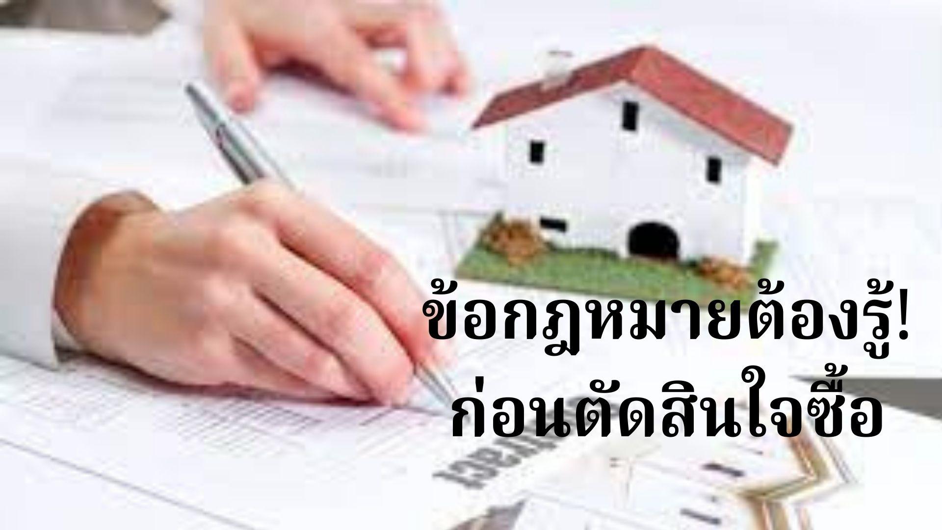 เปิดข้อกฎหมายต้องรู้! ก่อนตัดสินใจซื้อบ้าน